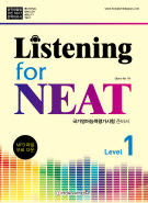 Listening for NEAT  Level 1
