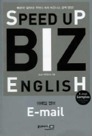 SPEED UP BIZ ENGLISH (이메일영어)
